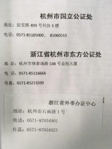 结婚证公证处杭州