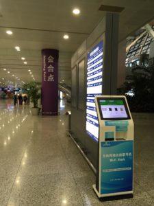 Pudong wifi kiosk