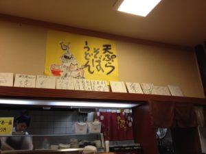 福島駅のお蕎麦やさん松月庵