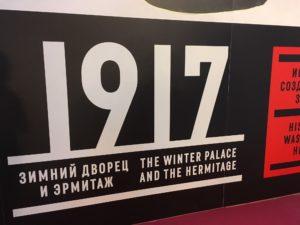 エルミタージュ美術館 1917年から100年